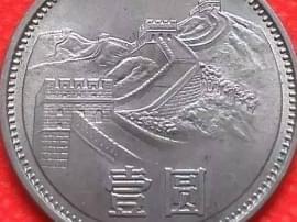 这枚1元硬币如今竟卖12万 唐山人快翻箱倒柜找找