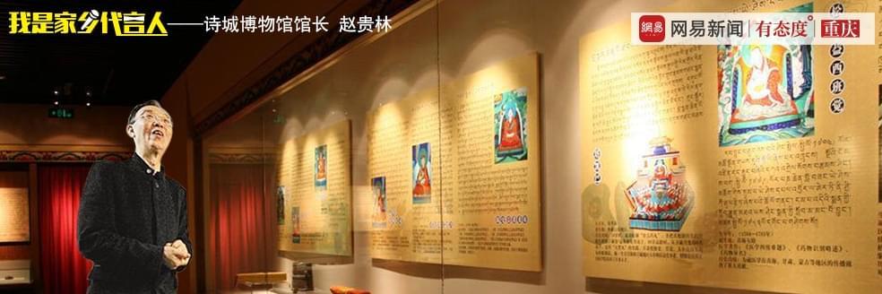 7旬老人建博物馆 再现水下奉节古城