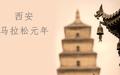 西安丝路国际马拉松官网23日将正式上线