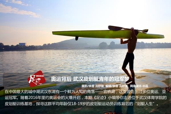 奥运背后 武汉皮划艇青年的冠军梦