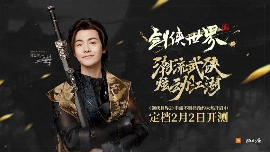 2月2日不删档 马天宇代言《剑侠世界2》手游