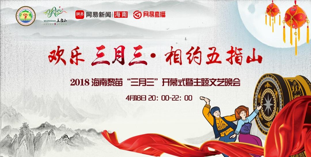 """2018海南黎苗""""三月三""""五指山主会场开幕式"""