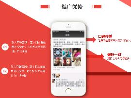 厦门微帮圈 打造智能社交投放平台