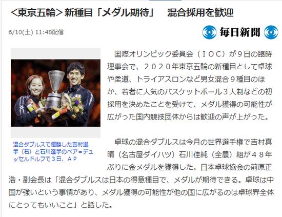乒协奖励石川佳纯500万日元 日网友:实在太小气