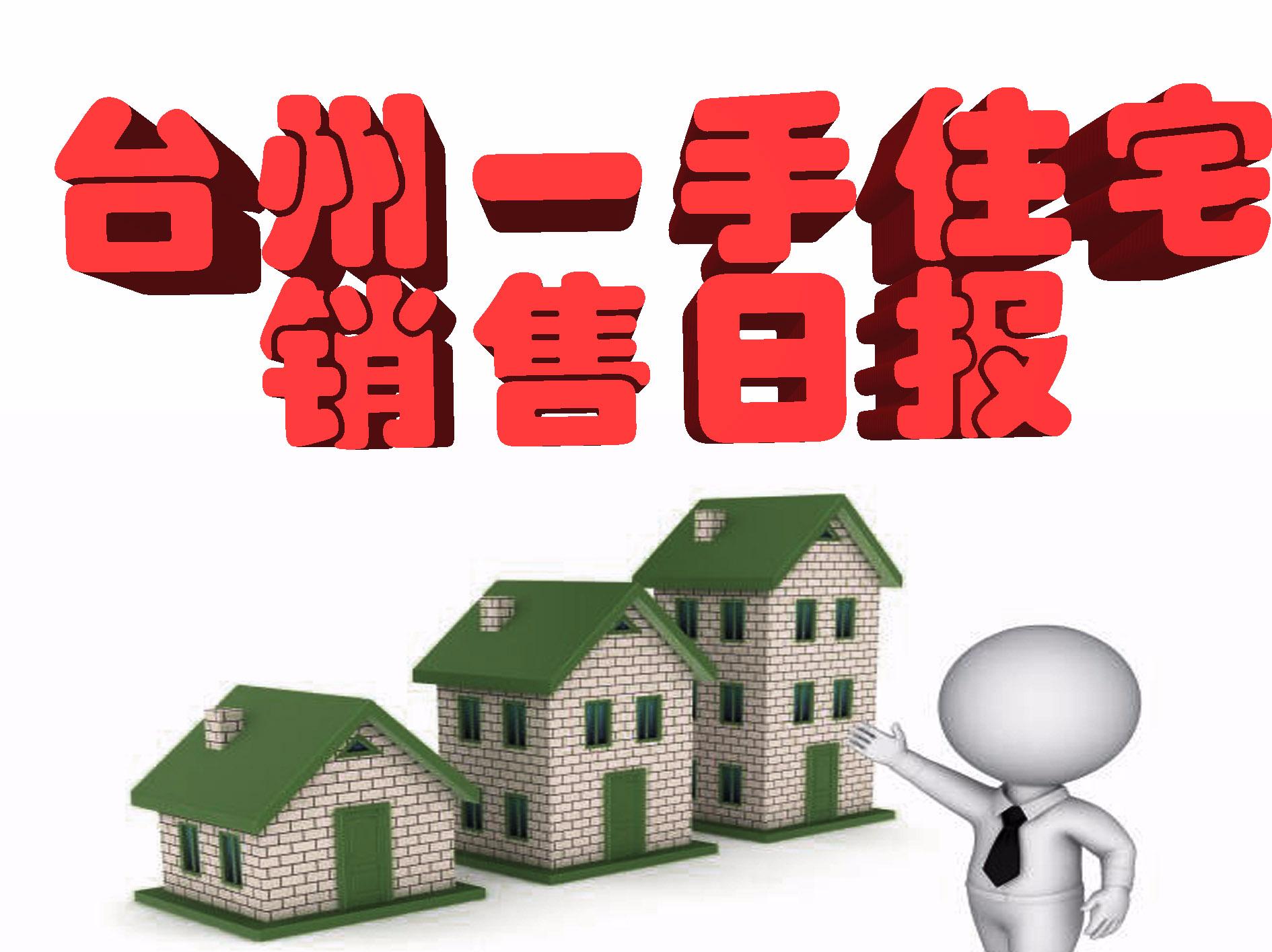 2018年4月13日台州市一手住宅成交244套