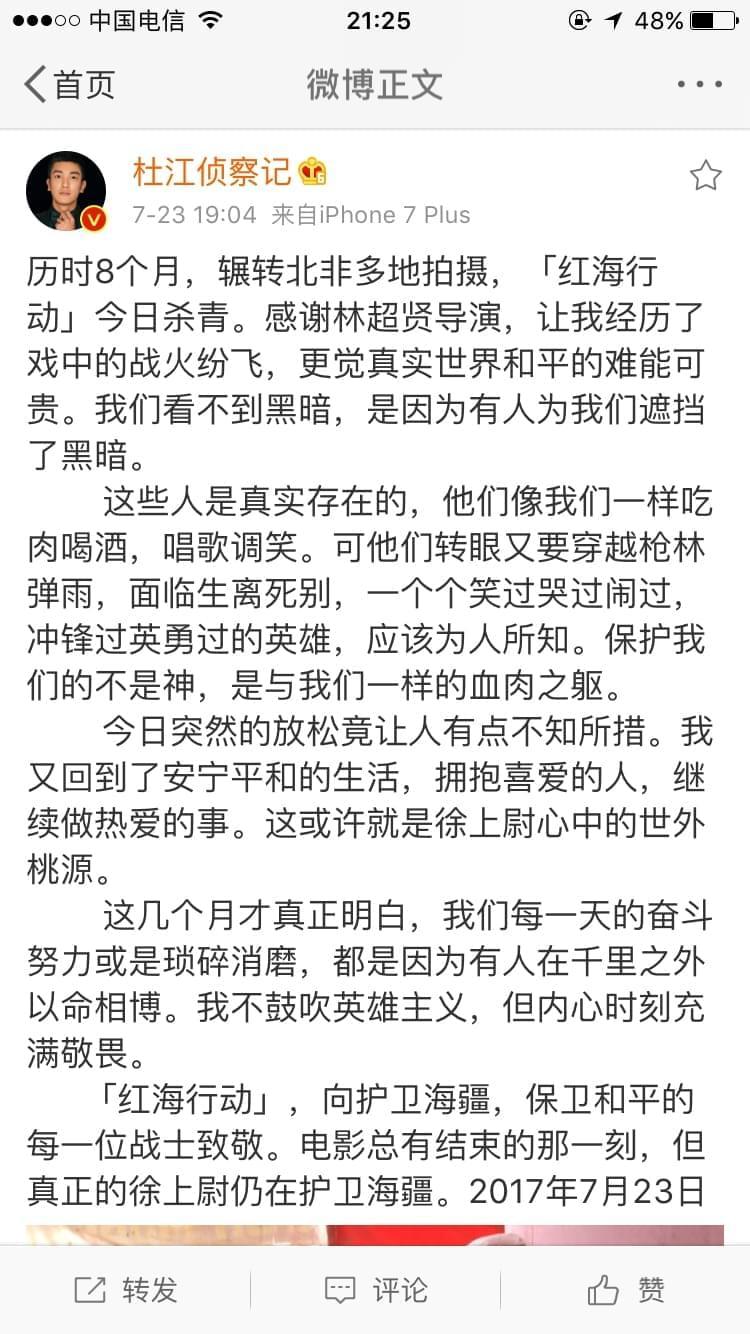 """《红海行动》杀青  杜江发长文不舍告别""""徐上尉"""""""