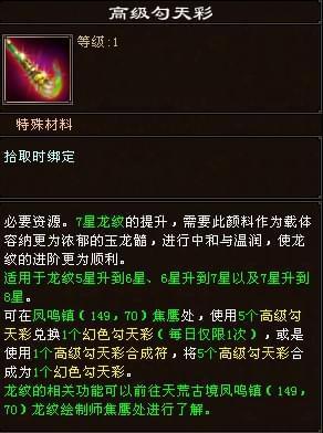 你知道吗?天龙八部794元宝即可购买紫金游龙卡