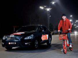 摩拜单车牵手首汽约车 一个账号既能骑车又能叫网约车