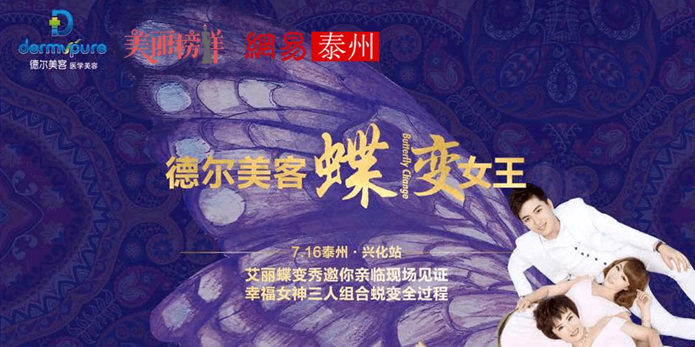 """泰州·德尔美客""""蝶变女王秀"""""""