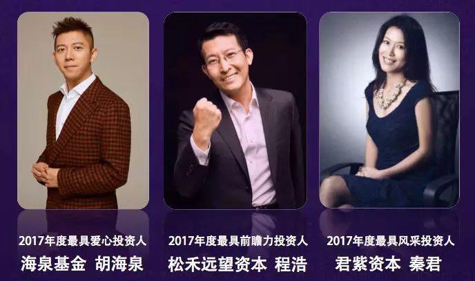 天使投资金投榜揭幕,胡海泉获单项奖区块链成热点