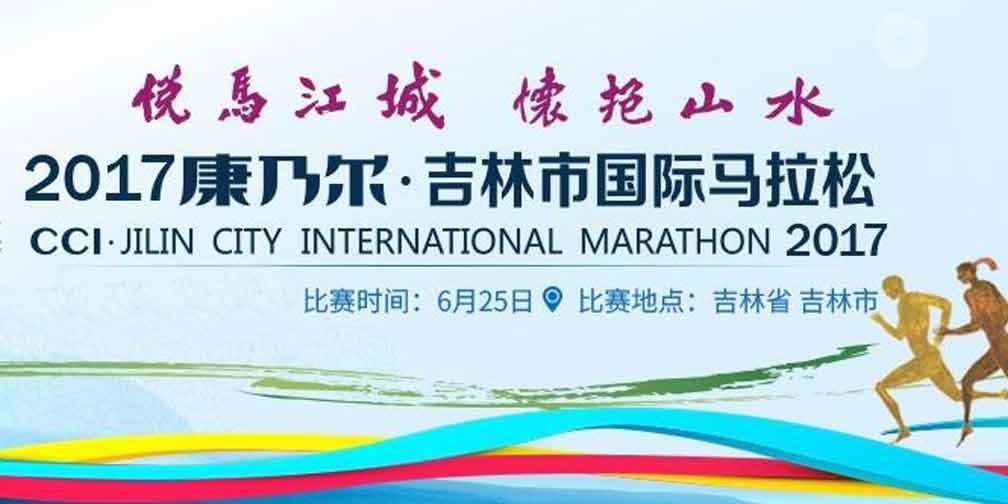 2017吉林市国际马拉松赛25日鸣枪开跑
