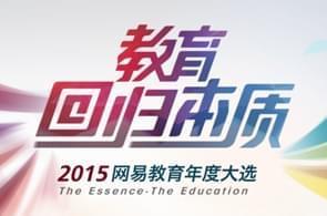 2015年金翼奖:教育回归本质