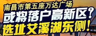 南昌第五座万达广场或将落户高新?买房你选对了吗?