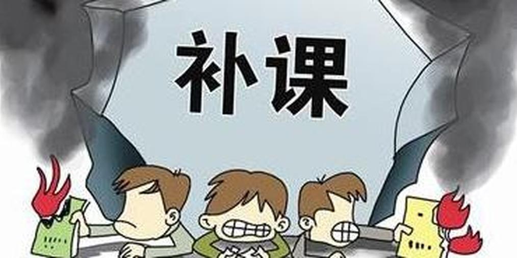 """南昌发布""""十不准""""""""七严禁""""对校外补课说不"""