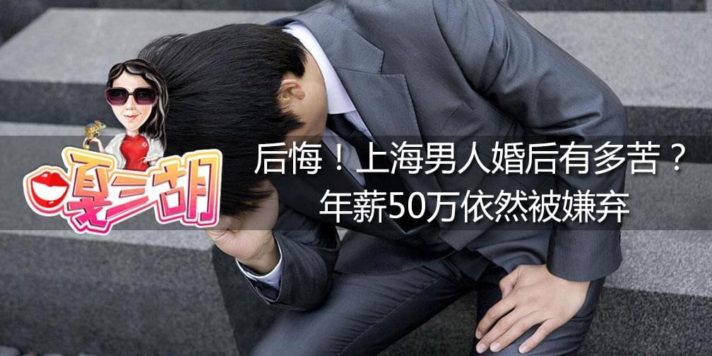 上海男人婚后有多苦? 年薪50万被嫌弃