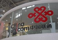 中国联通宣布:将于今年9月1日取消手机国内漫游