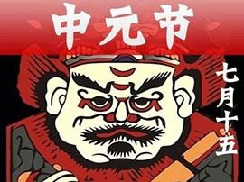 中元节禁忌:百鬼夜行生者避让