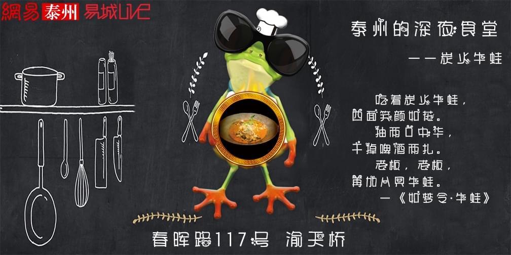 泰州的深夜食堂——《炭火牛蛙》
