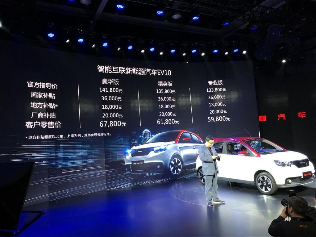 补贴后售价5.98万起 电咖EV10正式上市