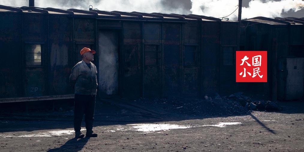 大国小民丨两代煤矿家庭的起落,一个黄金时代的终结