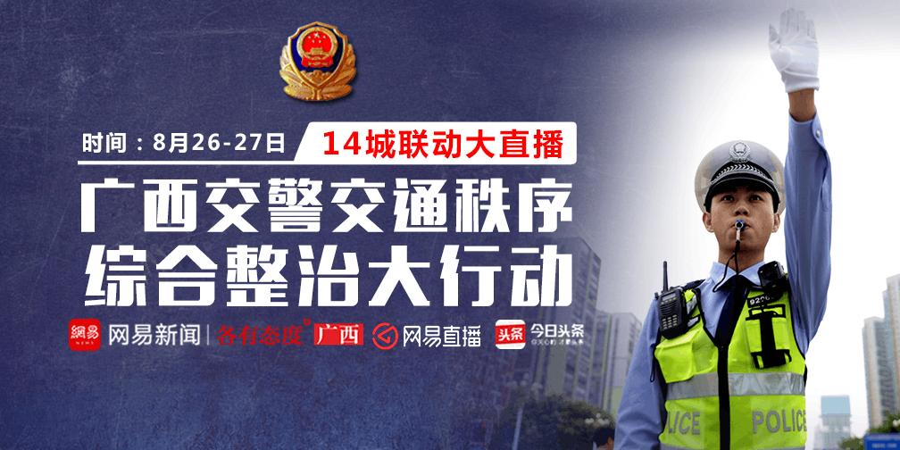 广西14城交警联动直播 开展综合整治大行动