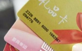 迁西县安监局副局长接受企业赠送购物卡被处分