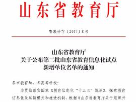 齐鲁理工学院被确定为第二批山东省教育信息化试点单位