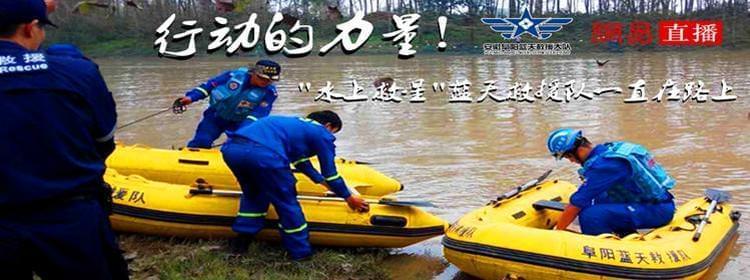 """行动的力量!""""水上救星""""蓝天救援队在行动"""