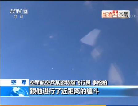 中国战机东海缠斗外军画面曝光 飞行员这动作惊险