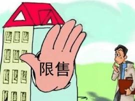 靖江楼市新政:购买商品住房未满2年限售