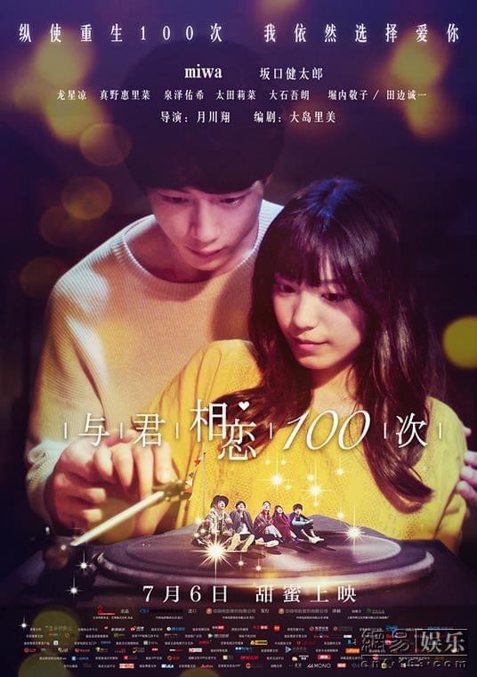 《与君相恋100次》首映礼miwa龙星凉亮相