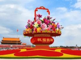 国庆天安门广场摆花抢先看!9月25日完成布置