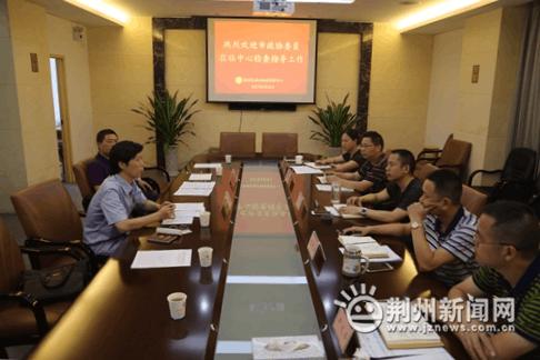 荆州公积金中心认真办理政协提案获得好评
