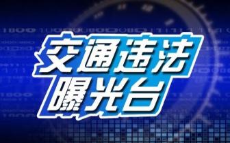 交通违法 长治又一批违反限行车辆被曝光!