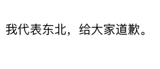 (东三省每日三省)