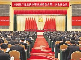 重庆市委常委分别传达市委五届三次全会精神