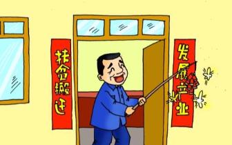 """卢氏县贫困户胡老汉的""""断舍离"""""""