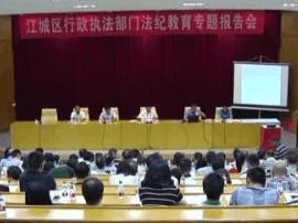 江城区举办行政执法人员法纪教育报告会
