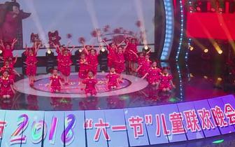 长治2018少儿联欢晚会正式录制