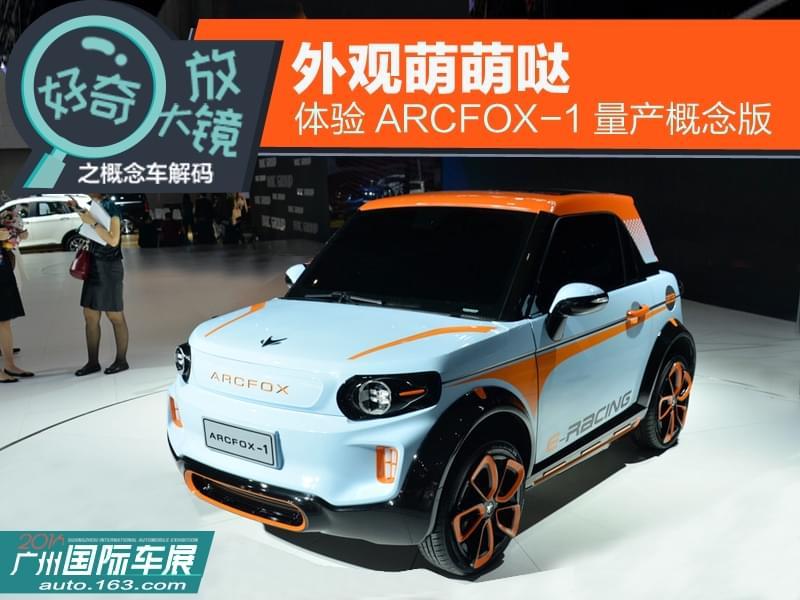 外观萌萌哒 车展体验ARCFOX-1量产概念版