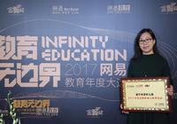 温莎双语幼儿园CEO金海燕:十年教育不忘耕耘