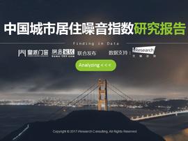 中国城市居住噪音指数白皮