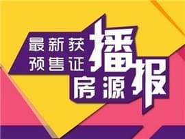 【最新预售证】复地·东山国际6栋楼获得预售证