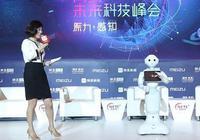 2016网易未来科技峰会:感知 · 人工智能