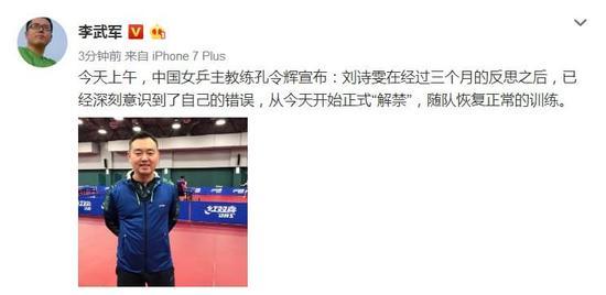 孔令辉宣布解禁刘诗雯 经过反思已恢复随队训练