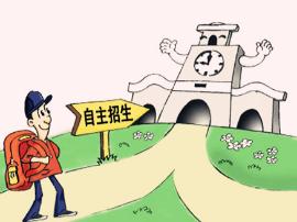 """北大等高校发布自招简章 大多校考时间""""撞车"""""""