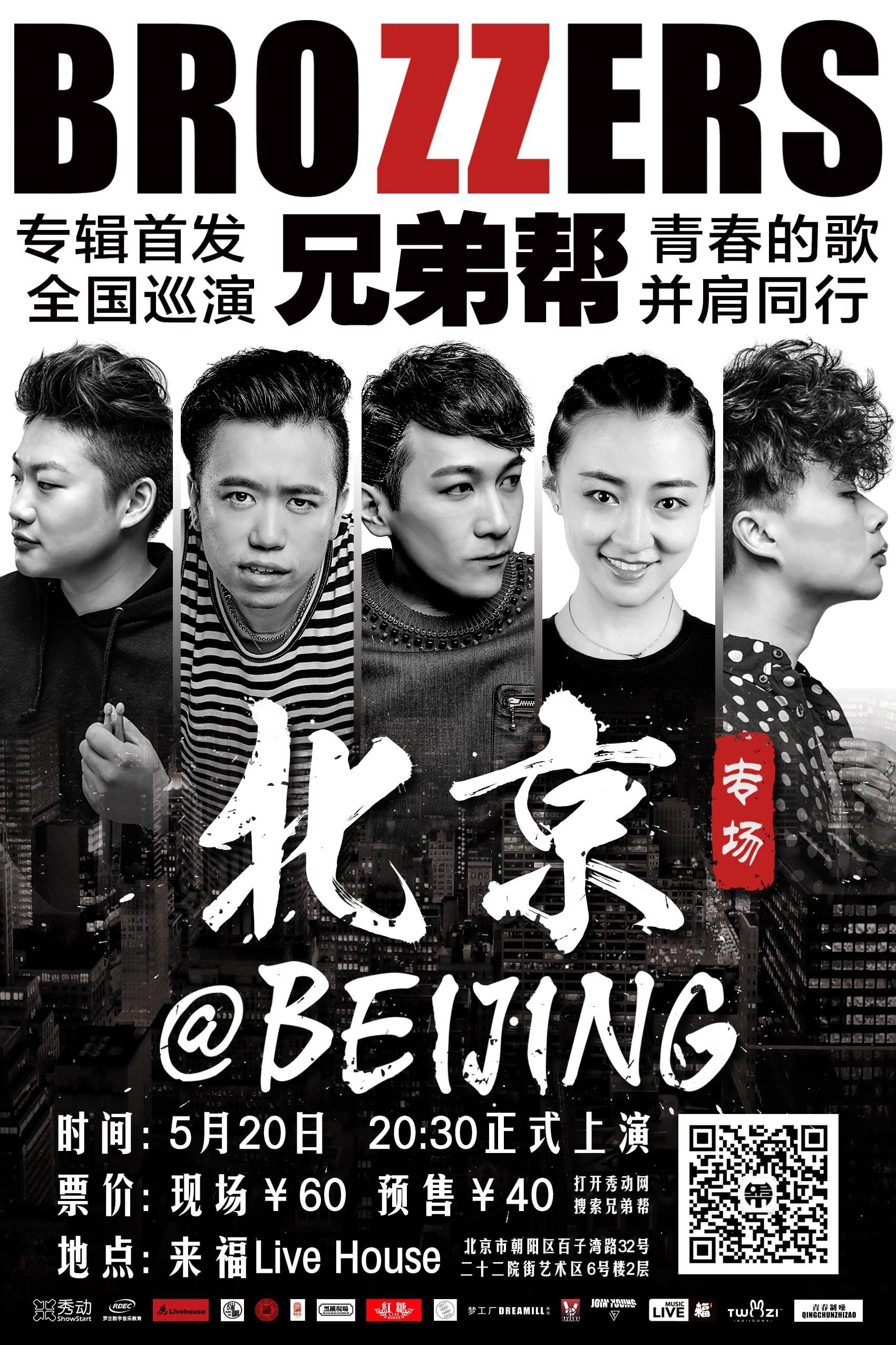 """""""兄弟帮""""全国巡演青春的歌 北京站即将开启"""