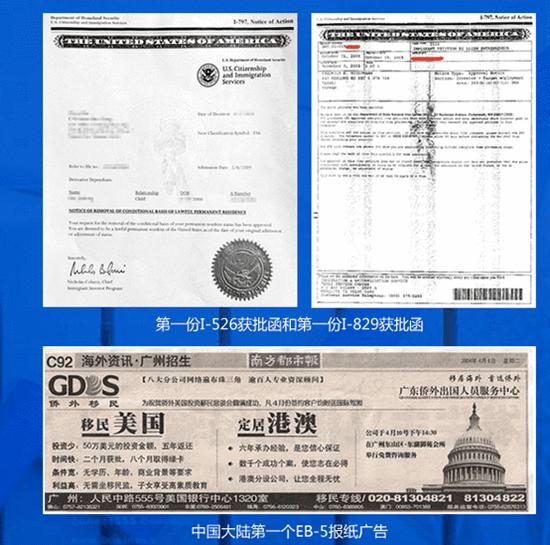 """""""2017美国EB-5投资移民行业盛典""""成功举办"""