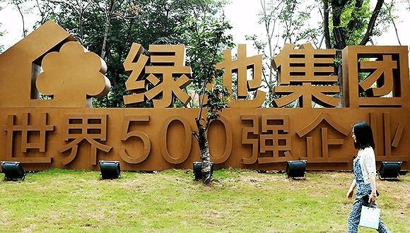 绿地控股前三季度销售2033.08亿 同比增17.3%