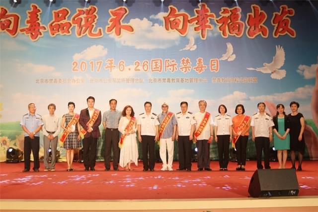 国家禁毒办、公安部、北京市禁毒办、市监管总队、市禁毒教育基地等单位领导参加主题日活动